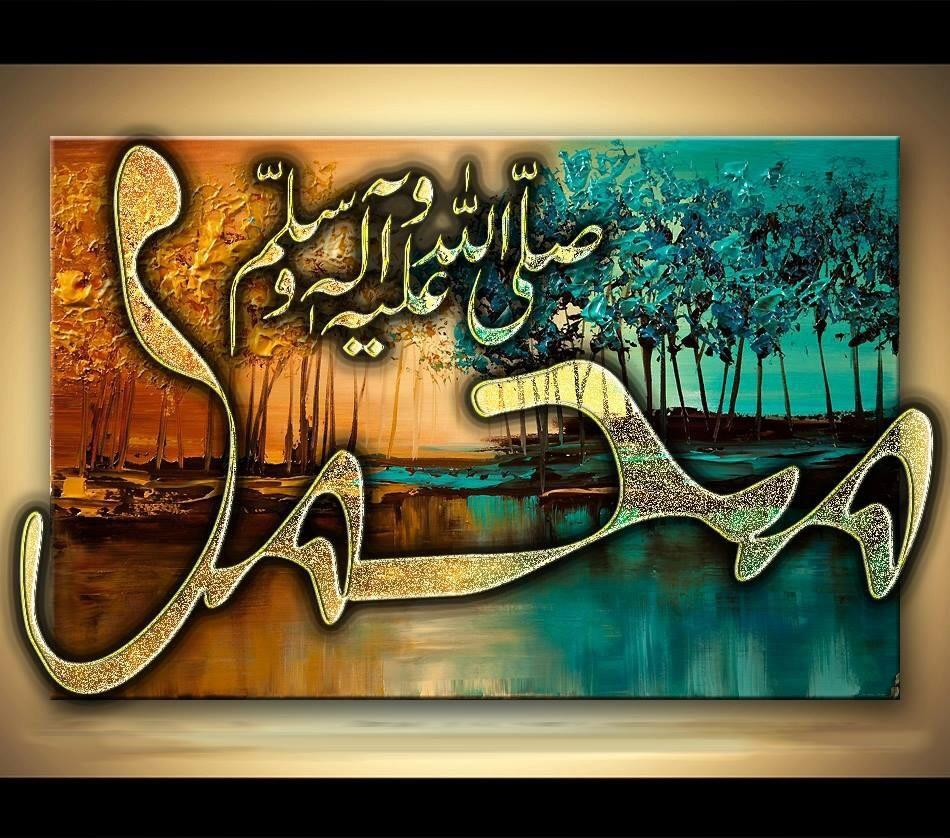 Awesome Calligraphy of the Beautiful name Muhammad Prophet Muhammad (Peace Be Upon Him),calligraphic