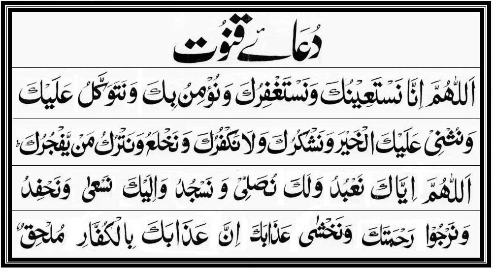 Dua-e-Qunoot - دعائے قنوت pray,qunoot,Isha,Salat
