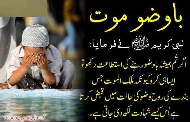 با وضو موت Hadith,ablution,martyrdom,death